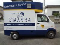 神奈川県茅ヶ崎で移動販売車製作