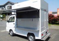茨城県つくば市の移動販売車を製作